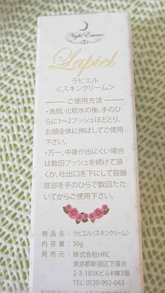 Lapiel潤肌夜用美容液 (4).JPG