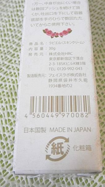 Lapiel潤肌夜用美容液 (5).JPG