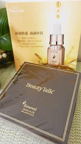 美人語Beauty Talk滴肌晶全效精華油 (1).JPG