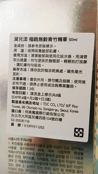 Dr. Young黛兒漾 極緻無齡青竹精華 (3).JPG