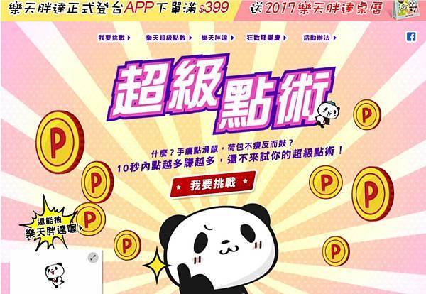 樂天購物 (2).jpg