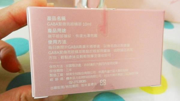 JKS GABA緊緻亮眼精萃+精華油 (5).JPG