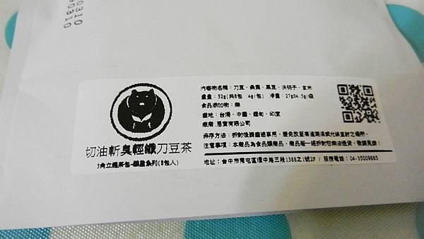 台灣茶人切油斬臭輕纖刀豆茶3角立體茶包 (5).JPG