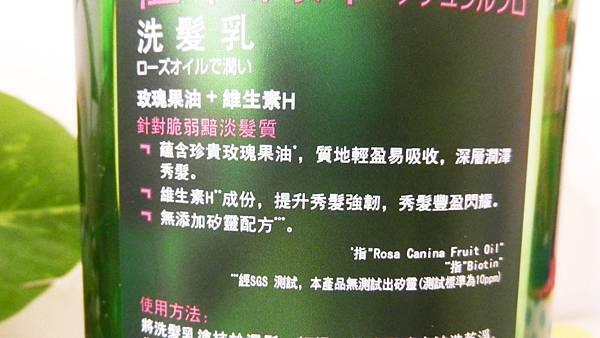 syoss絲蘊植萃系列 (5).JPG