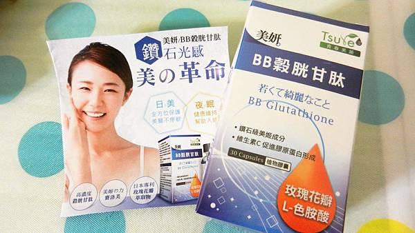 [濢Tsuie]美妍-BB穀胱甘肽 (2).JPG