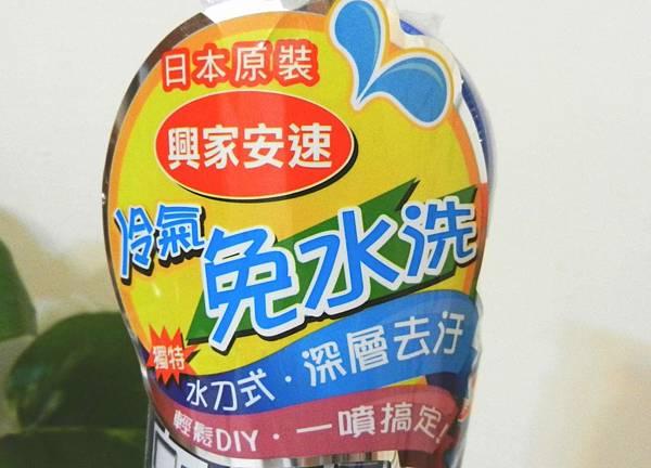 興家安速 抗菌免水洗冷氣清洗劑 (4).JPG