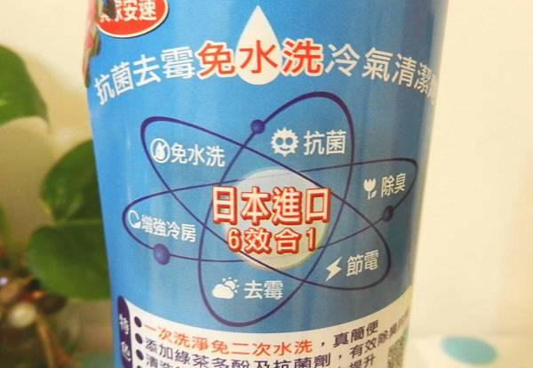 興家安速 抗菌免水洗冷氣清洗劑 (6).JPG