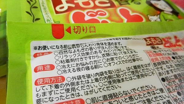 日本金鳥 腹部專用可貼式暖暖包(生薑+艾草) (16).JPG