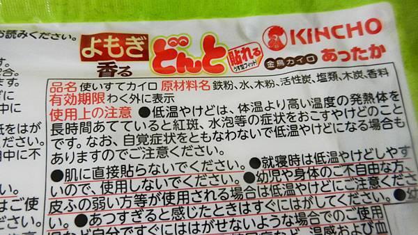 日本金鳥 腹部專用可貼式暖暖包(生薑+艾草) (17).JPG