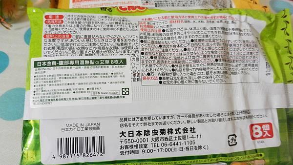 日本金鳥 腹部專用可貼式暖暖包(生薑+艾草) (6).JPG