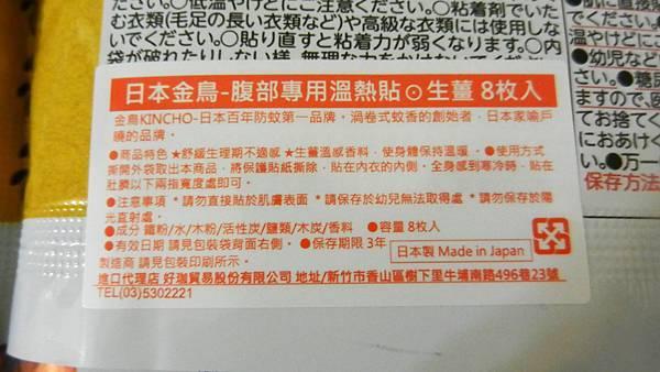 日本金鳥 腹部專用可貼式暖暖包(生薑+艾草) (8).JPG