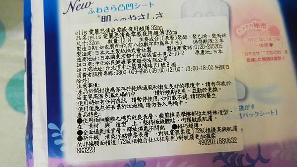 elis 愛麗思  清爽零感 (5).JPG