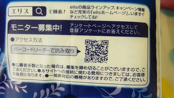 elis 愛麗思  清爽零感 (7).JPG