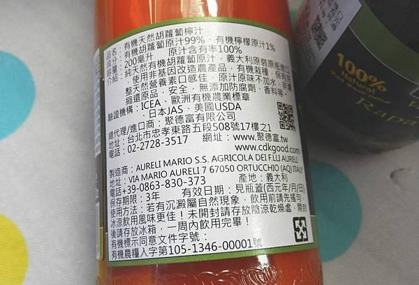 VOG農家瑞百分百有機天然蔬菜汁-菜根檸汁+胡蘿蔔檸汁 (4).JPG