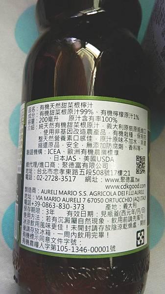 VOG農家瑞百分百有機天然蔬菜汁-菜根檸汁+胡蘿蔔檸汁 (7).JPG