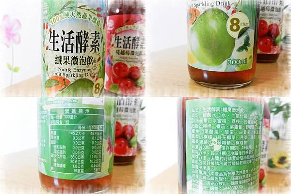 生活酵素微泡飲(纖果+蔓越莓)  (12).jpg