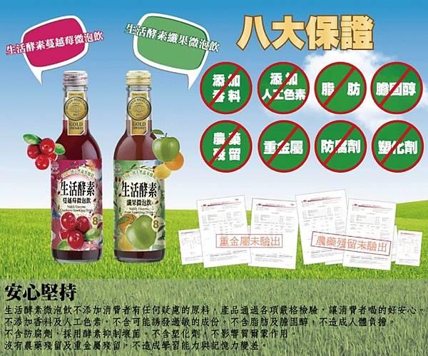生活酵素微泡飲(纖果+蔓越莓)  (25).jpg