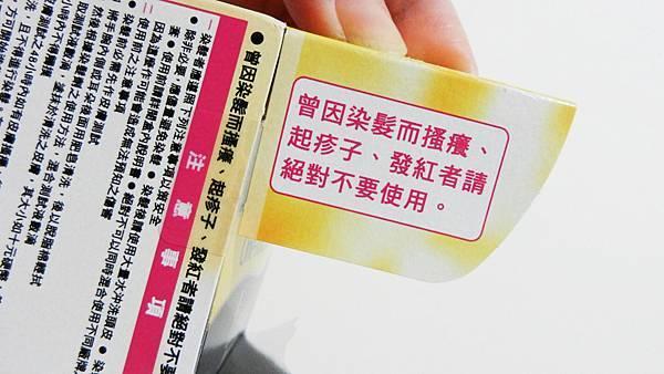 莉婕頂級一按即梳染髮霜 (11).JPG