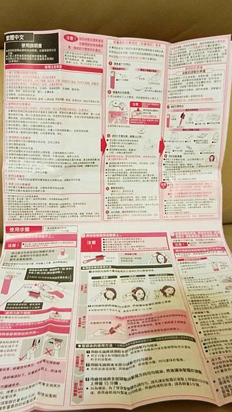 莉婕頂級一按即梳染髮霜 (23).JPG