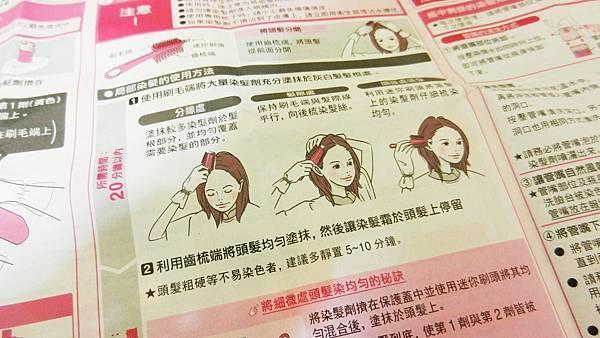 莉婕頂級一按即梳染髮霜 (24).JPG