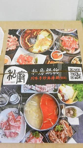 SuperBuy私廚  四川味手炒麻辣鍋 (湯底) (1).JPG