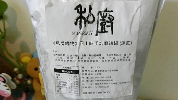 SuperBuy私廚  四川味手炒麻辣鍋 (湯底) (3).JPG