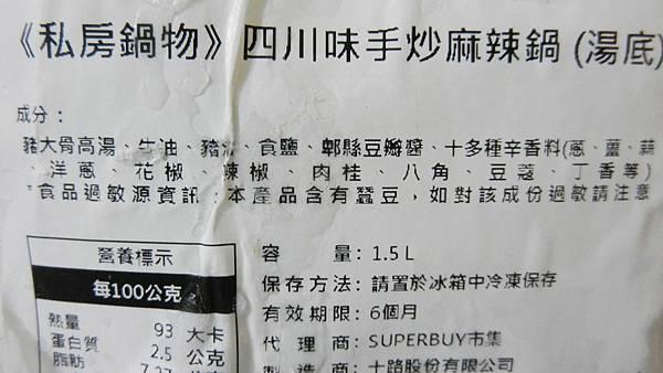 SuperBuy私廚  四川味手炒麻辣鍋 (湯底) (5).JPG