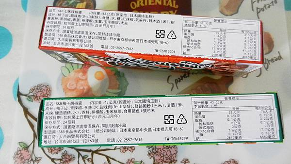 S&B七味辣椒醬+柚子胡椒醬 (2).JPG