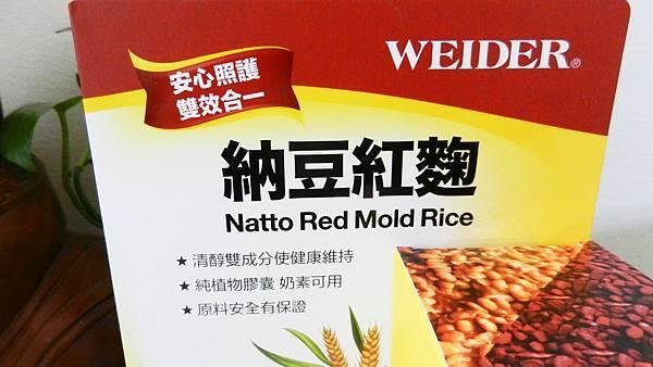 納豆紅麴 (5).JPG