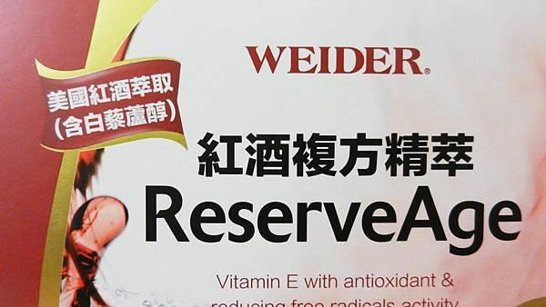 weider 紅酒複方精萃 (2).JPG