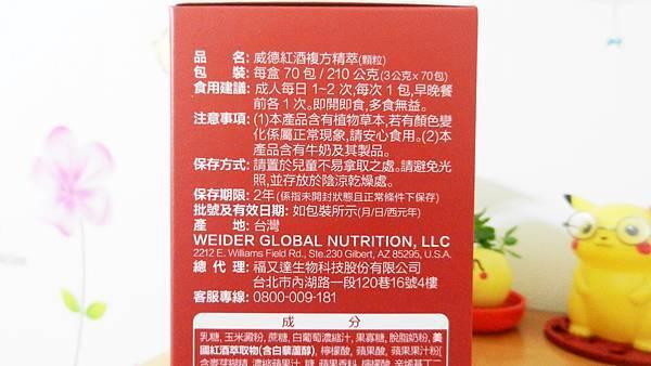 weider 紅酒複方精萃 (6).JPG