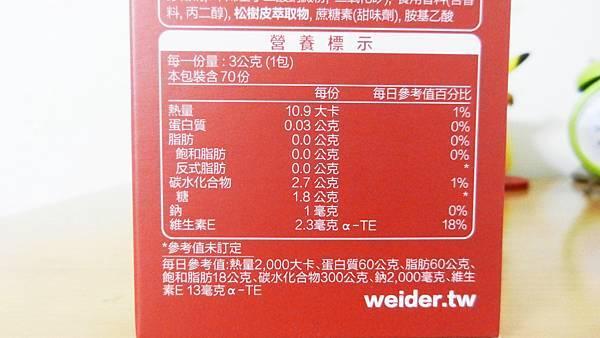 weider 紅酒複方精萃 (8).JPG