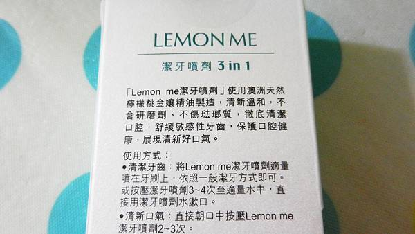 LEMON ME-檸檬桃金孃油‧潔牙噴劑家庭組 (6).JPG