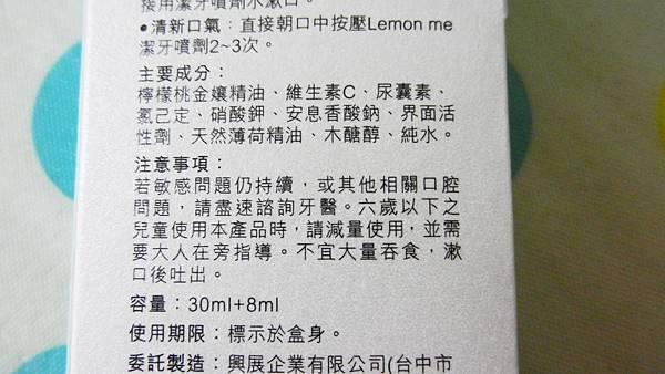 LEMON ME-檸檬桃金孃油‧潔牙噴劑家庭組 (8).JPG