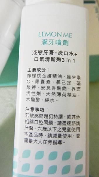 LEMON ME-檸檬桃金孃油‧潔牙噴劑家庭組 (14).JPG