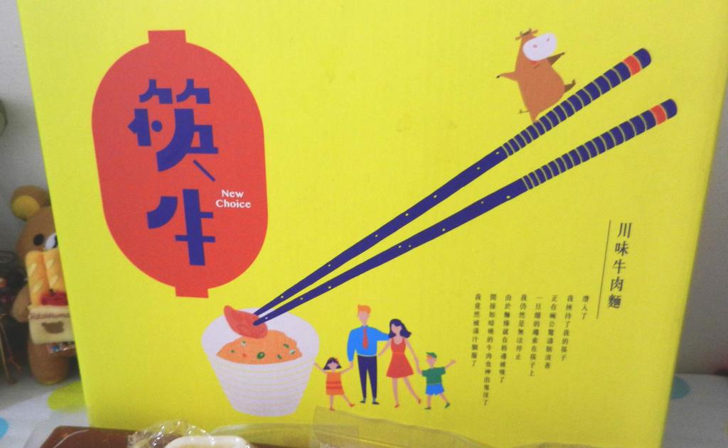 筷牛-川味牛肉湯包 (3).JPG