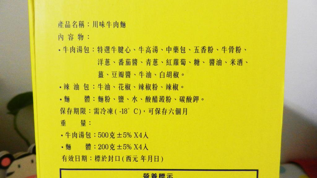 筷牛-川味牛肉湯包 (18).JPG