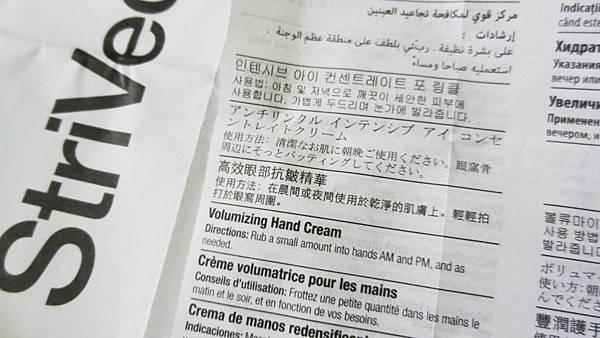 StriVectin超級皺效眼霜3C升級版 (23).JPG