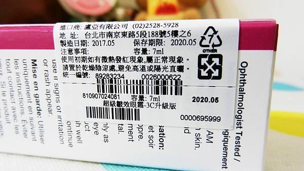StriVectin超級皺效眼霜3C升級版 (5).JPG