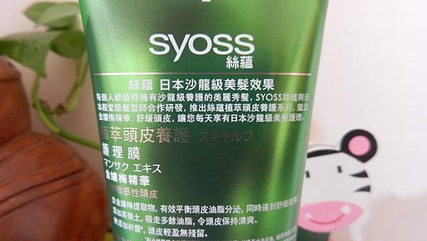 syoss頭皮養護護理膜 (9).JPG