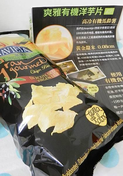 爽雅西班牙有機洋芋片 - 海鹽橄欖油風味 (1).JPG