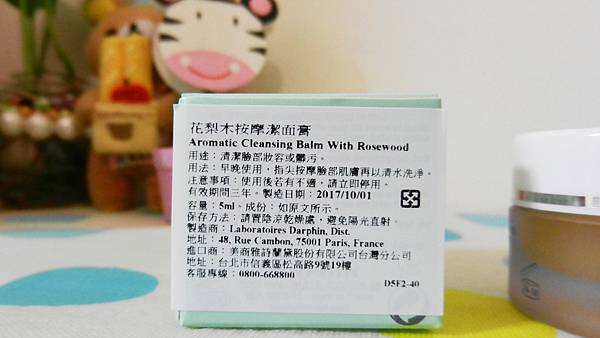 DARPHIN花梨木按摩潔面膏00 (2).JPG