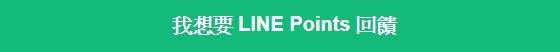 line購物-回饋一直賺 (4)