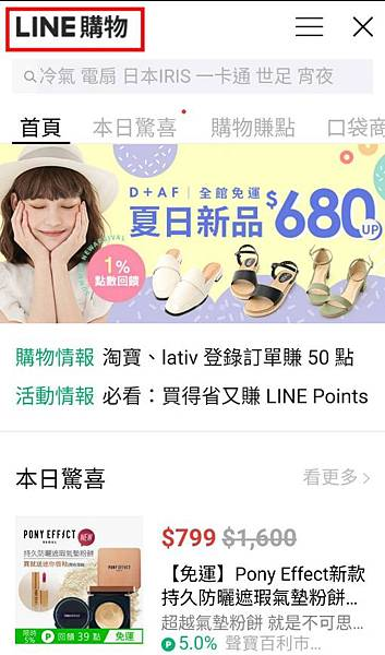 LINE 購物 app (2)