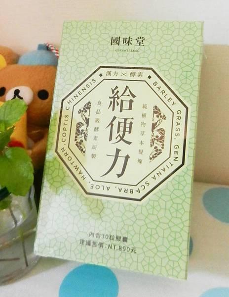國味堂給便力 (1).JPG