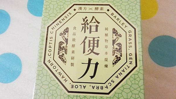 國味堂給便力 (4).JPG