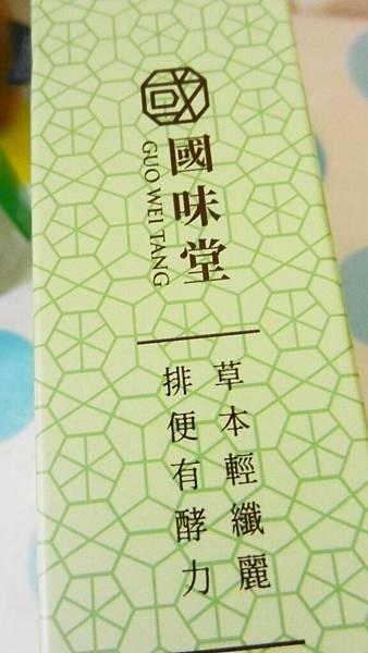 國味堂給便力 (9).JPG