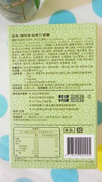 國味堂給便力 (11).JPG