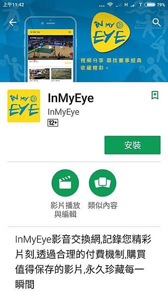 InMyEye (1).jpg