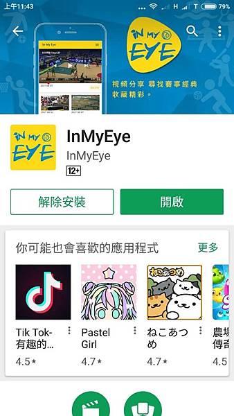 InMyEye (2).jpg